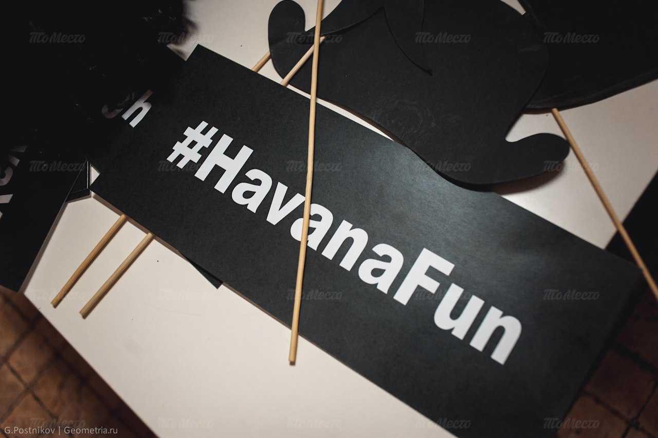 Меню бара Havana (Гавана) на улице Маминой-Сибиряке