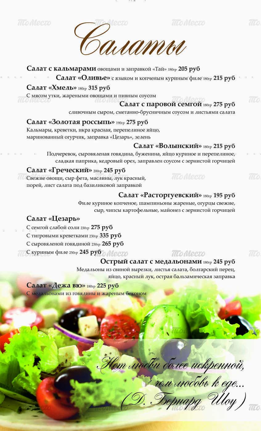 Меню пивного ресторана Хмель на улице Челюскинцев
