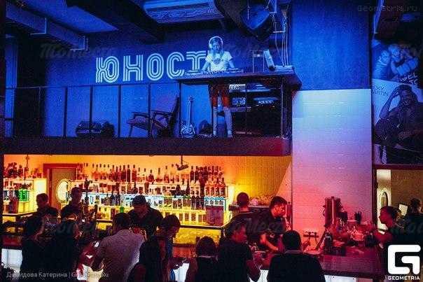 Меню бара, ночного клуба Юность на проспекте Ленина