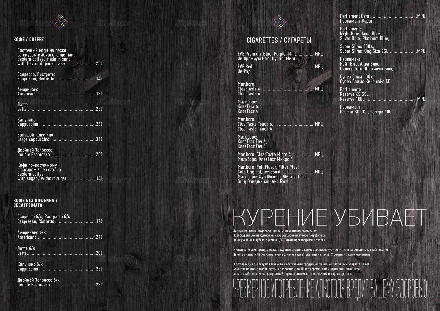 Меню кафе, ресторана Кебабберия на Кутузовском проспекте