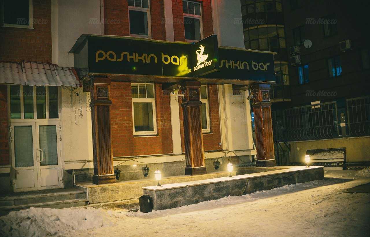Меню бара Pashkin Bar на улице Розы Люксембург