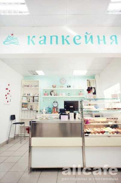 Меню кафе Капкейня на Восточной улице