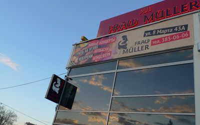 Банкетный зал пивного ресторана Frau Muller (Фрау Мюллер) на улице 8 Марта фото 3