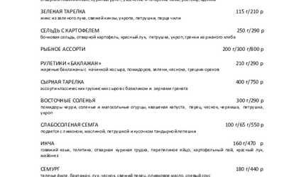 Банкетное меню ресторана Чайхана Изюм на Преображенской плащади фото 1