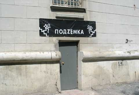 Меню ночного клуба Podzemka на проспекте Сельмаш