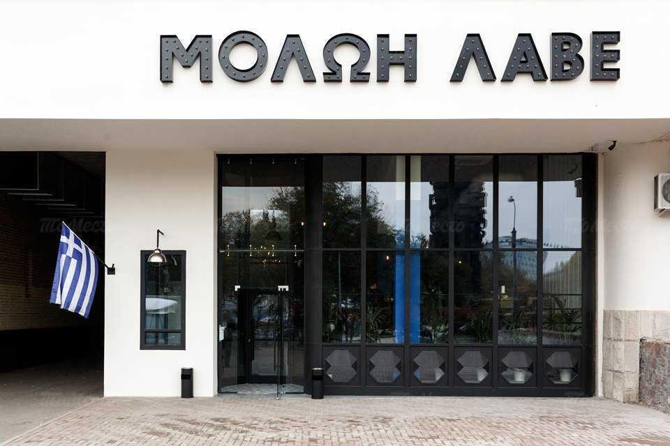 Меню ресторана Molon Lave (Молон Лаве) на Большой Грузинской улице