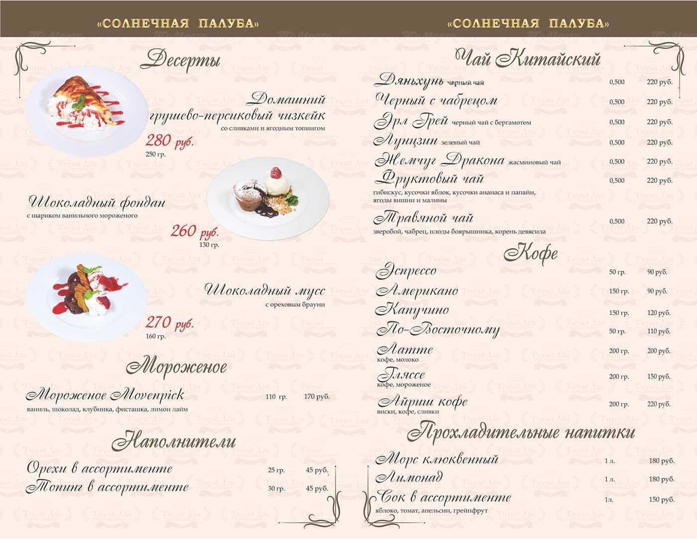 Меню ресторана Тихий Дон в Береговой