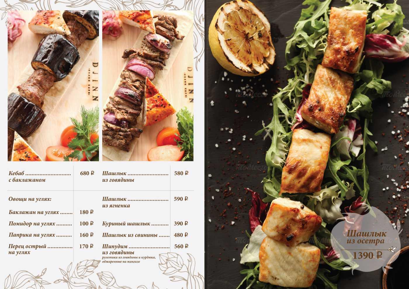 Меню ресторана Grand Cafe DJINN (Гранд кафе Джин) в Полюстровском