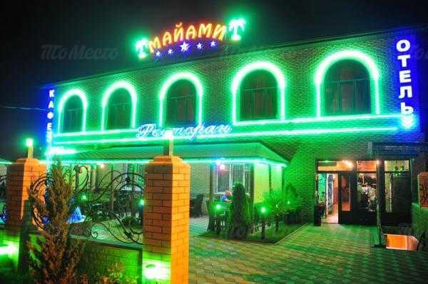 Меню ресторана Майами в Стартовой