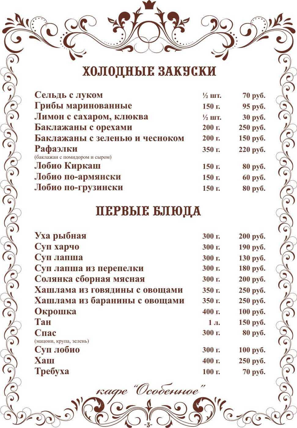 Меню кафе, ресторана Особенное в Особенной