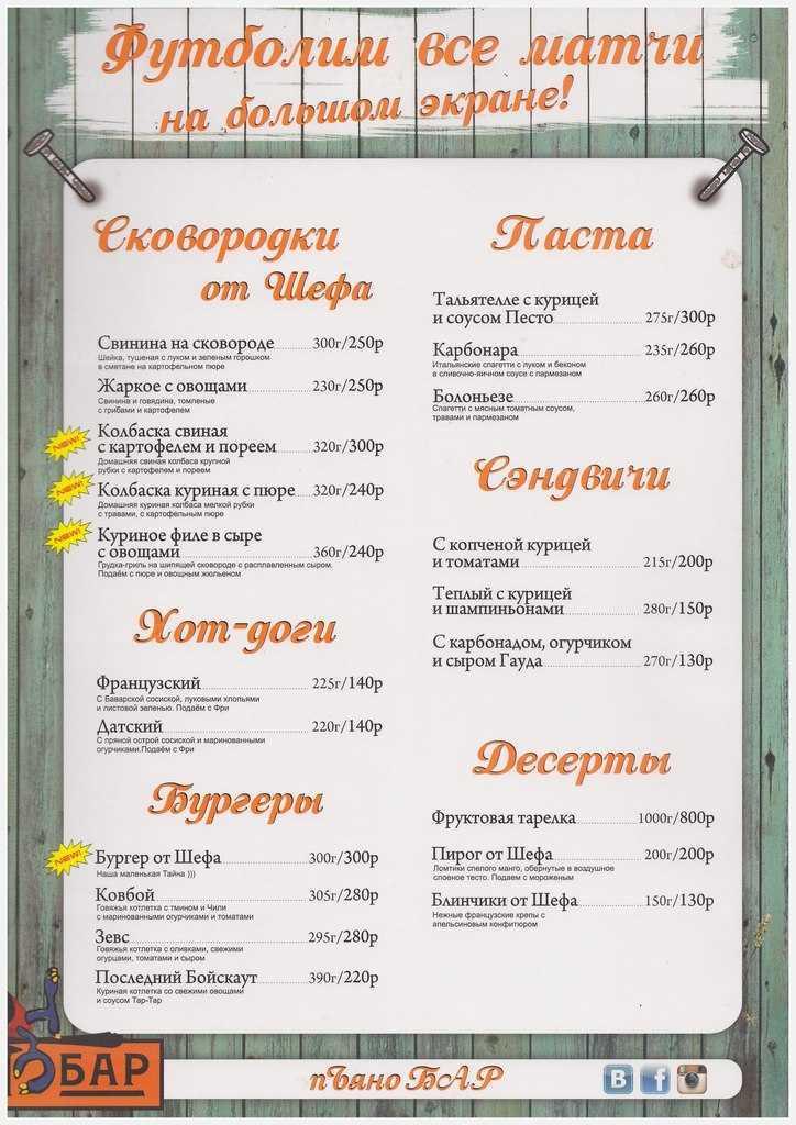 Меню бара Пьяно Бар на Ворошиловском проспекте
