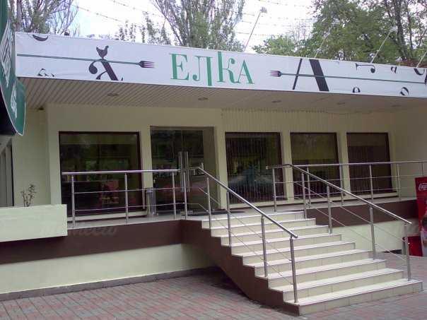 Меню кафе Ёлка в Большой Садовой