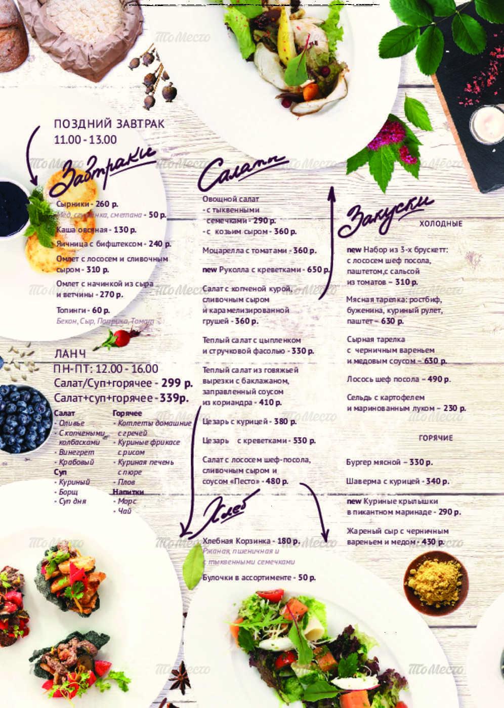 Черника ресторан спб официальный сайт