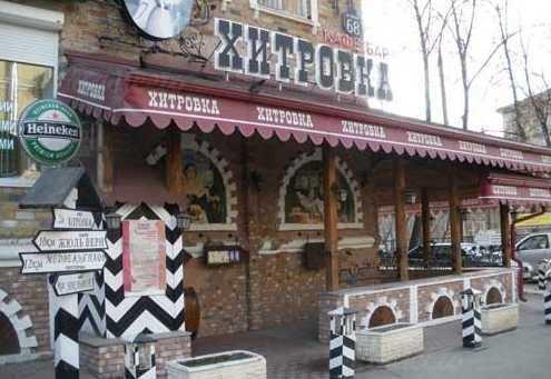 Меню бара, кафе Хитровка в Ленине