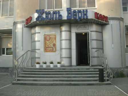 Меню бара, кафе Жюль Верн в Победах