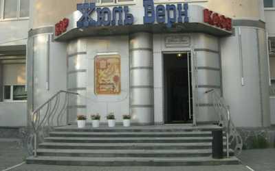 Банкетный зал бара, кафе Жюль Верн в Победах