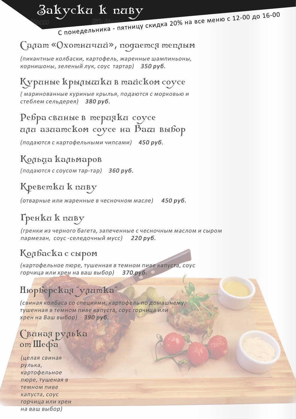 Меню ресторана Z бульвар в Зубовском
