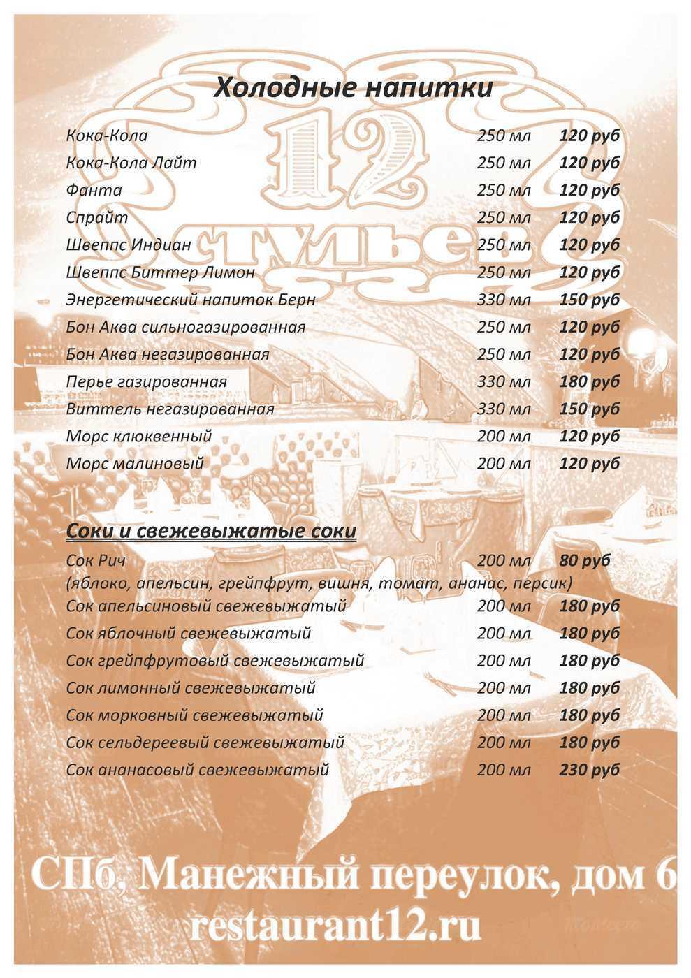 Меню ресторана 12 Стульев (бывш. Franki Hall) в Манежном