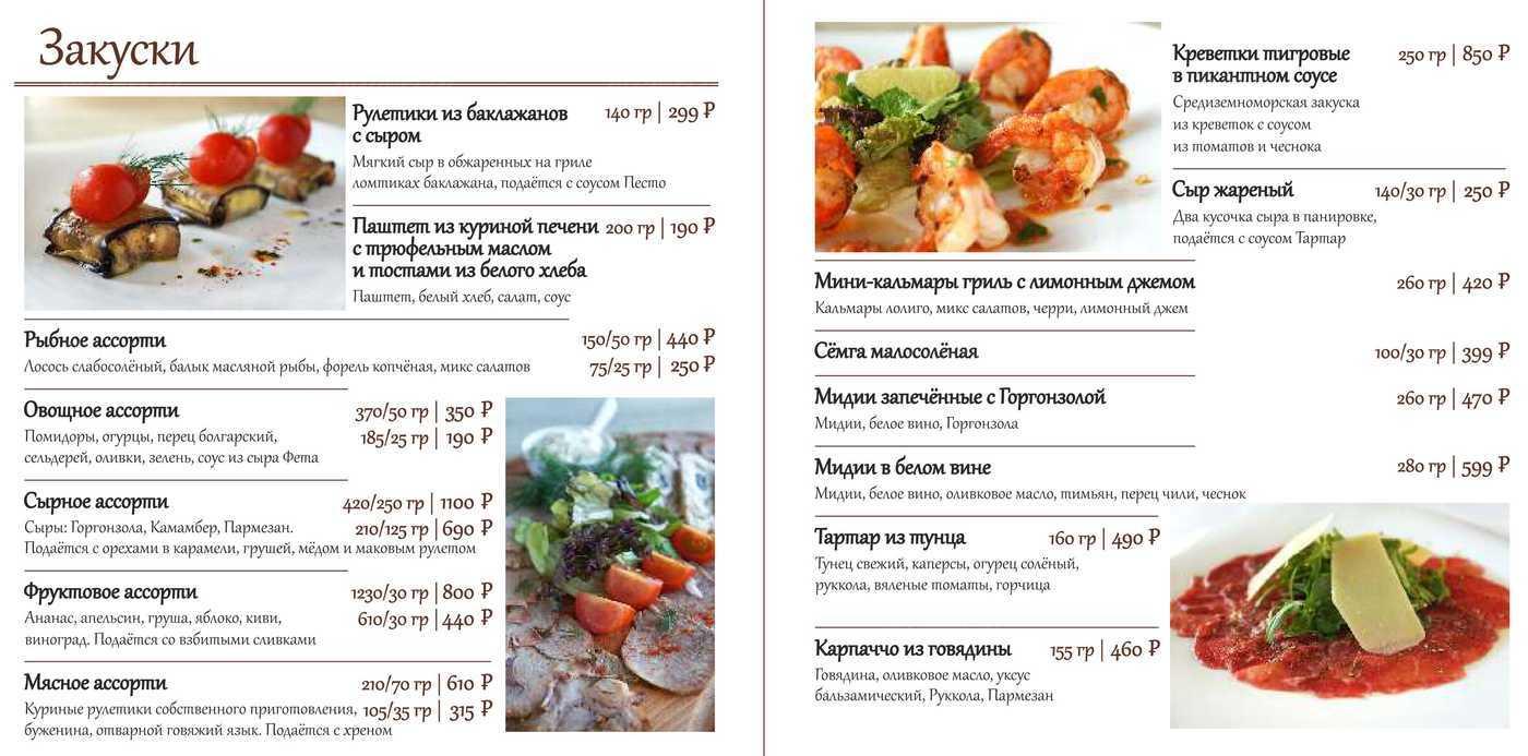 Меню ресторана Варенье в Ленинградской