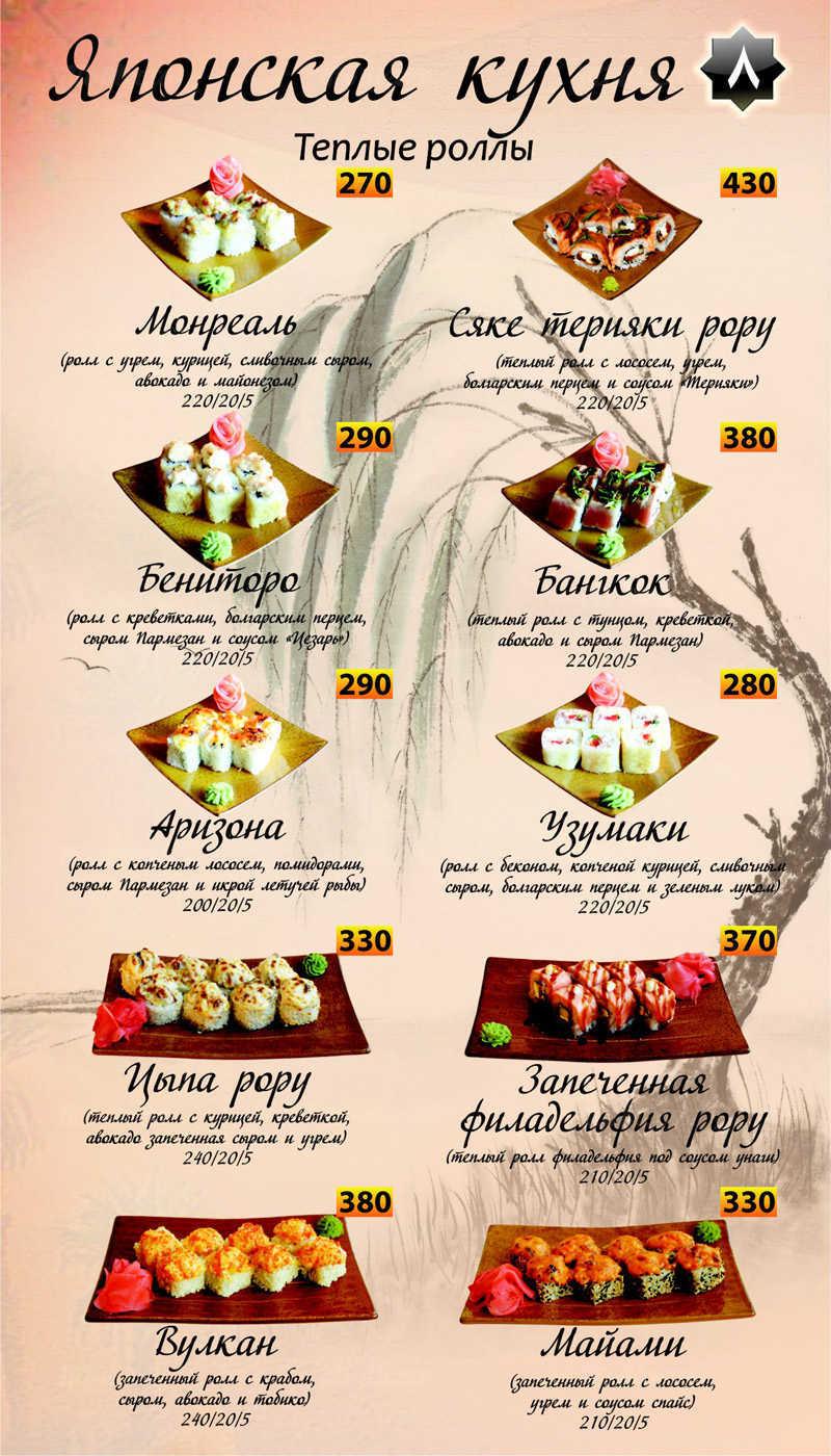 Меню ресторана Аль-Фахир в Наримановой