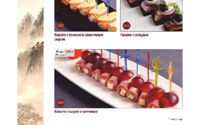Банкетное меню ресторана Канпай на Оренбургском тракте фото 3
