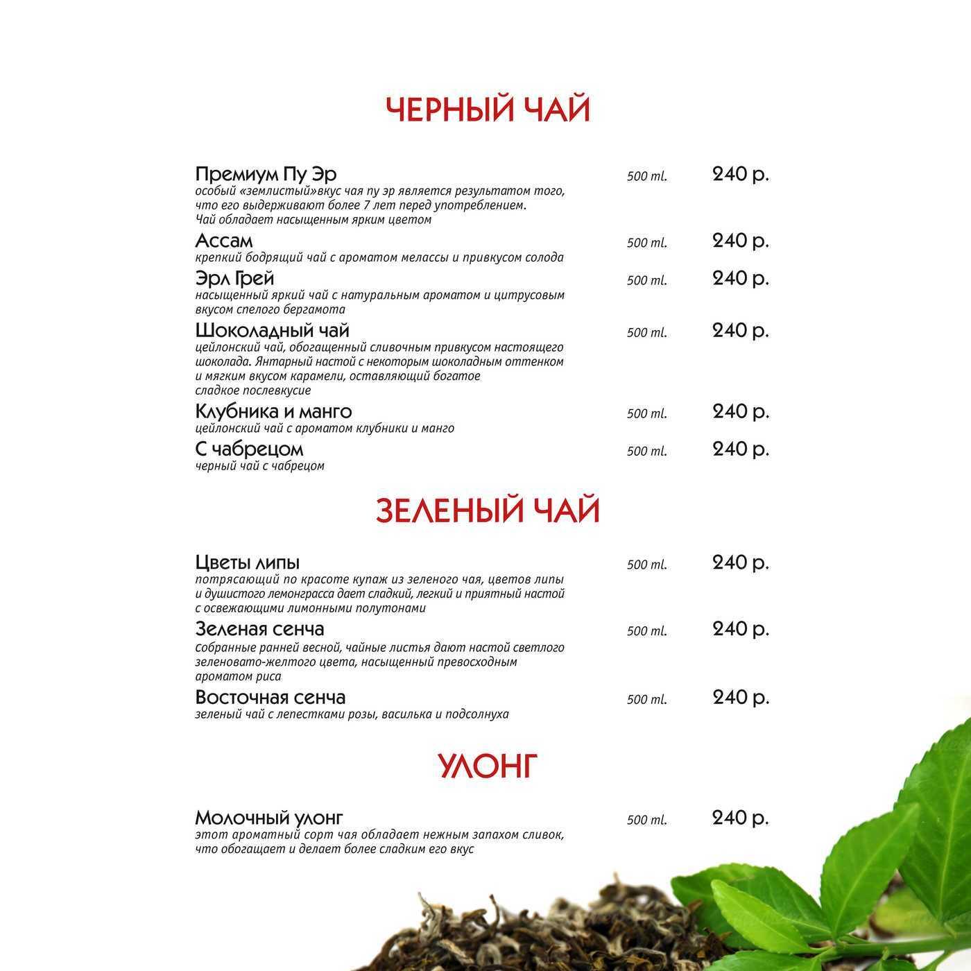 Меню кафе Mambocino (Мамбочино) в Мусиной