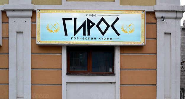 Меню кафе Гирос в Гоголе