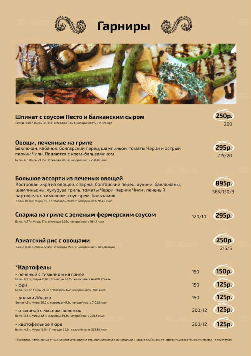 Меню ресторана Три Оленя на Московском шоссе