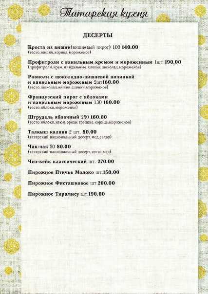 Меню кафе, ресторана Татарская Усадьба на Шигабутдина Марджани