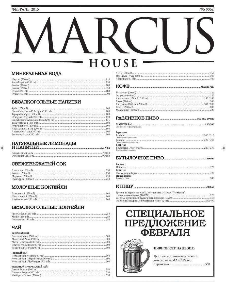 Меню ресторана MARCUS (МАРКУС) в Жуковскоге