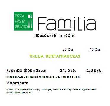 Меню ресторана Familia (Фамилиа) в Туристской