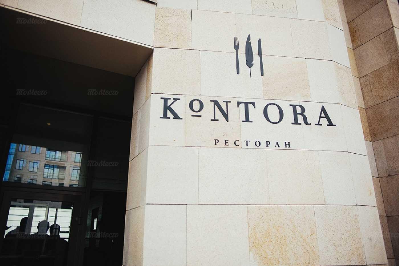 Меню ресторана Kontora (Контора) в Орловской