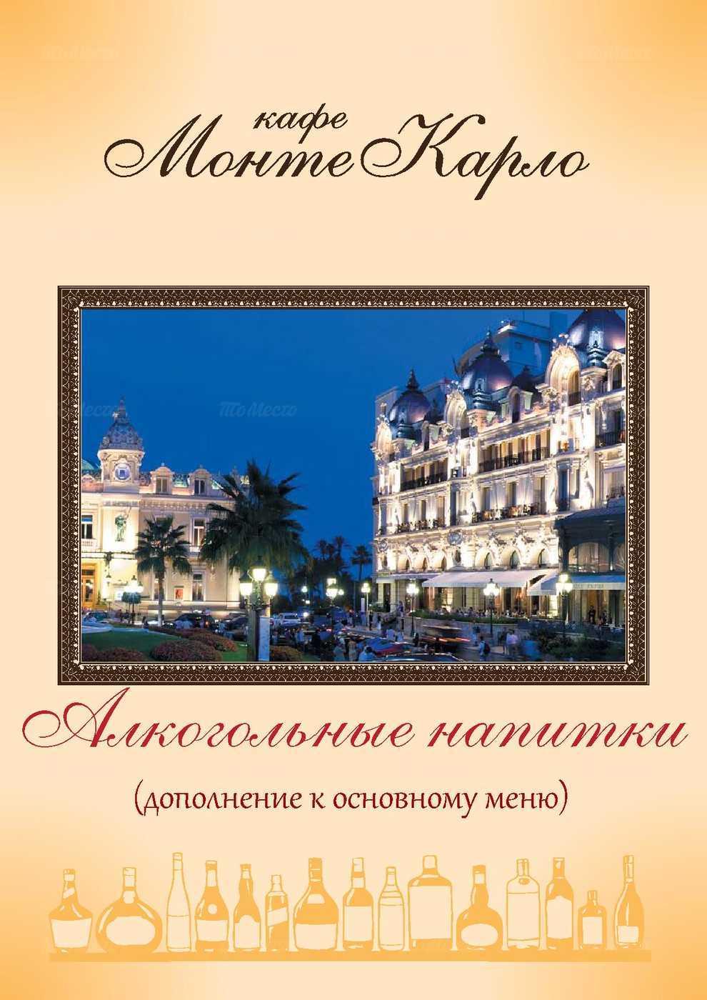 Меню ресторана Монте Карло в Красносельской М.