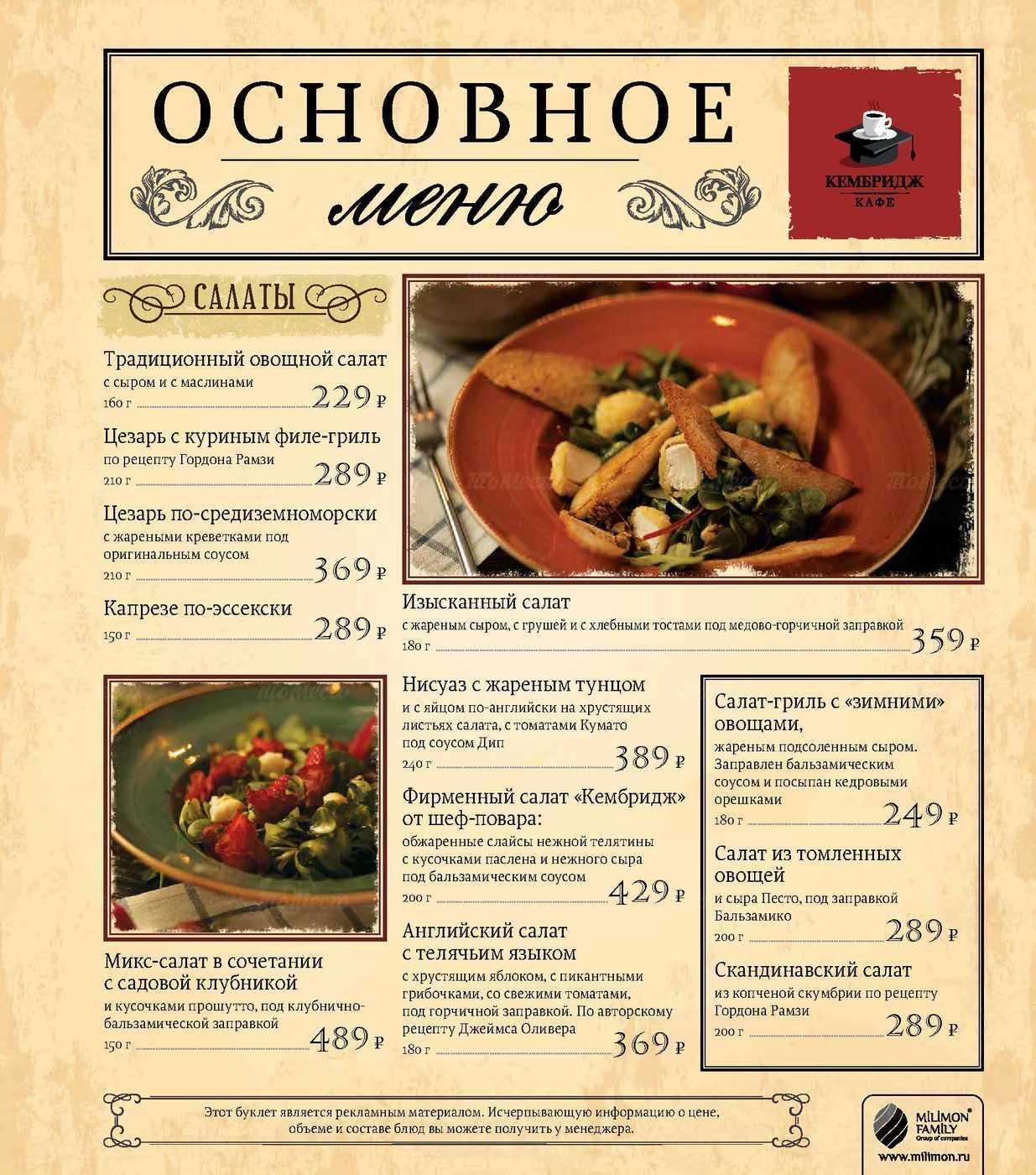 Меню кафе Кембридж в Ново-Садовой