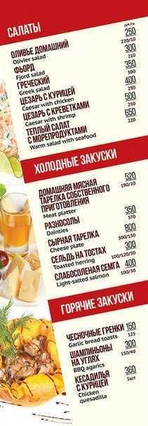 Меню бара, ресторана Конь в пальто в Волжском