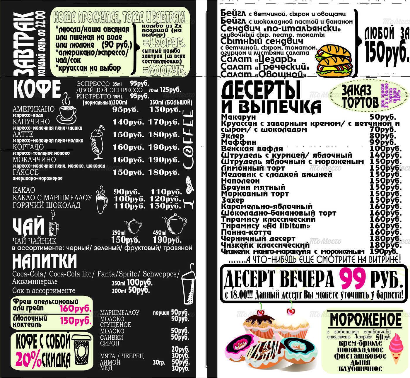 Меню кафе 64 зерна (бывш. Elu) в Большой Московской