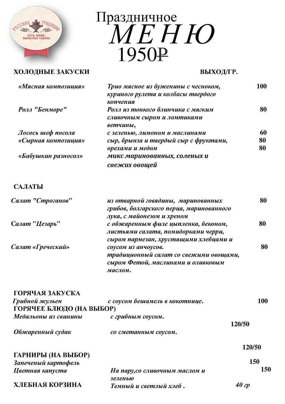 Меню кафе Темпора в Маяковскоге