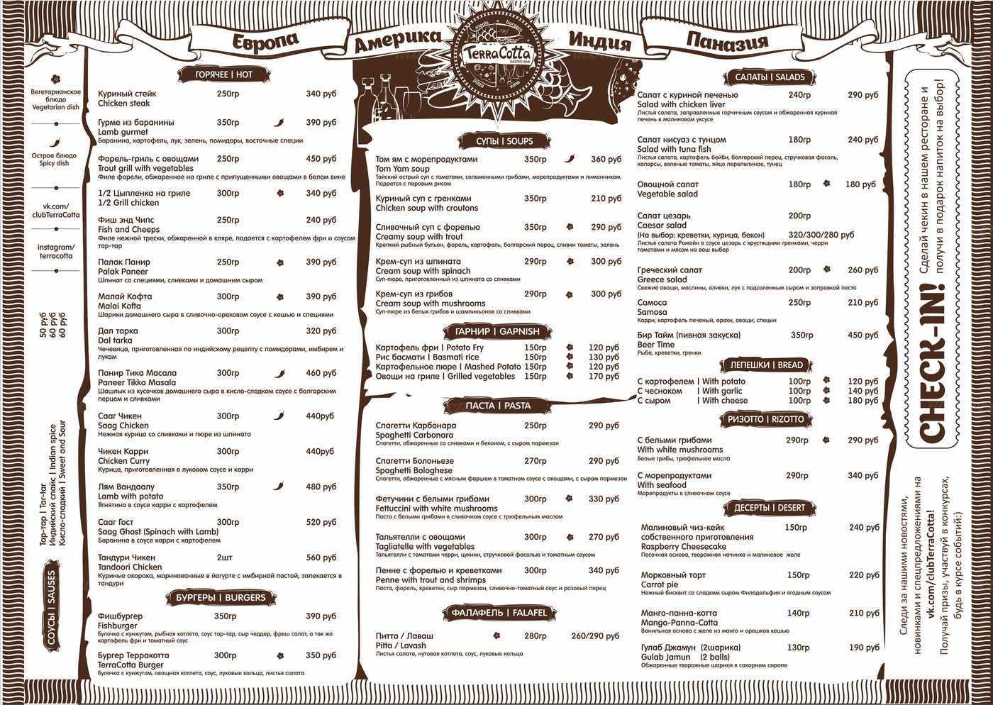Меню ресторана Terracotta (Терракотта) в Перекупном