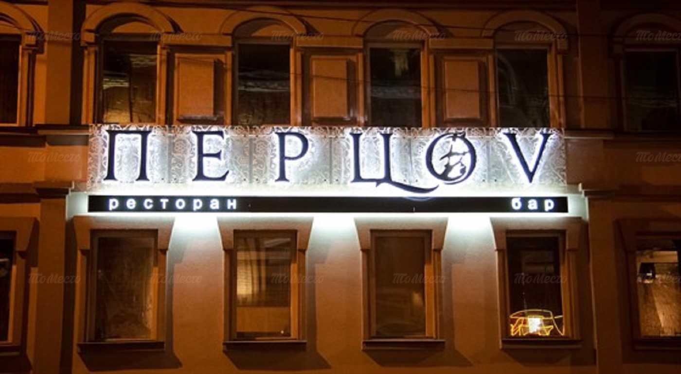 Меню бара, ресторана Перцов в Профсоюзной
