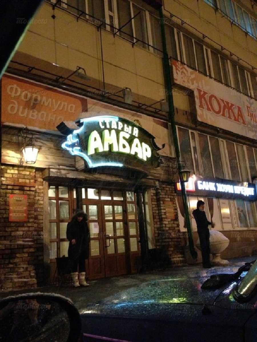 Меню бара Старый Амбар в Сибирском
