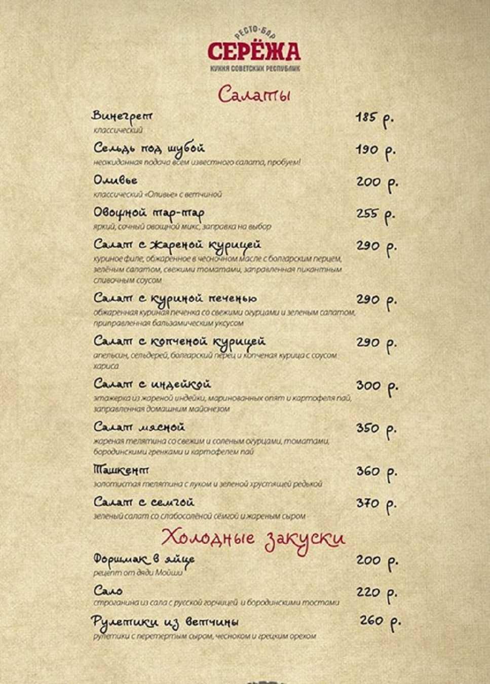 Меню кафе Серёжа на Сущевской улице