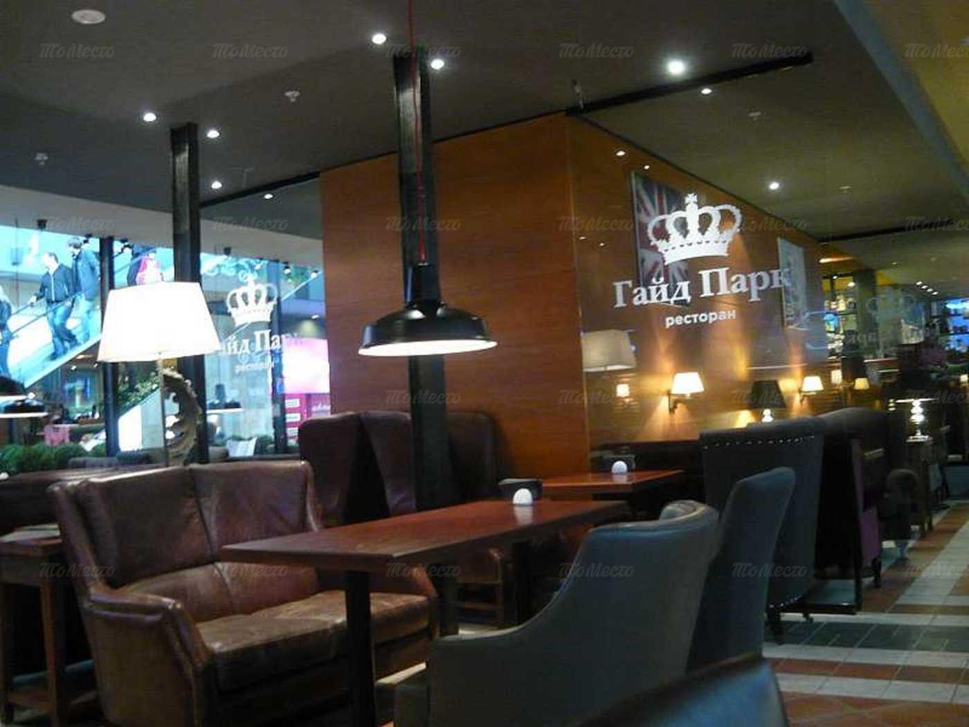 Меню ресторана Гайд парк на проспекте Михаила Нагибина
