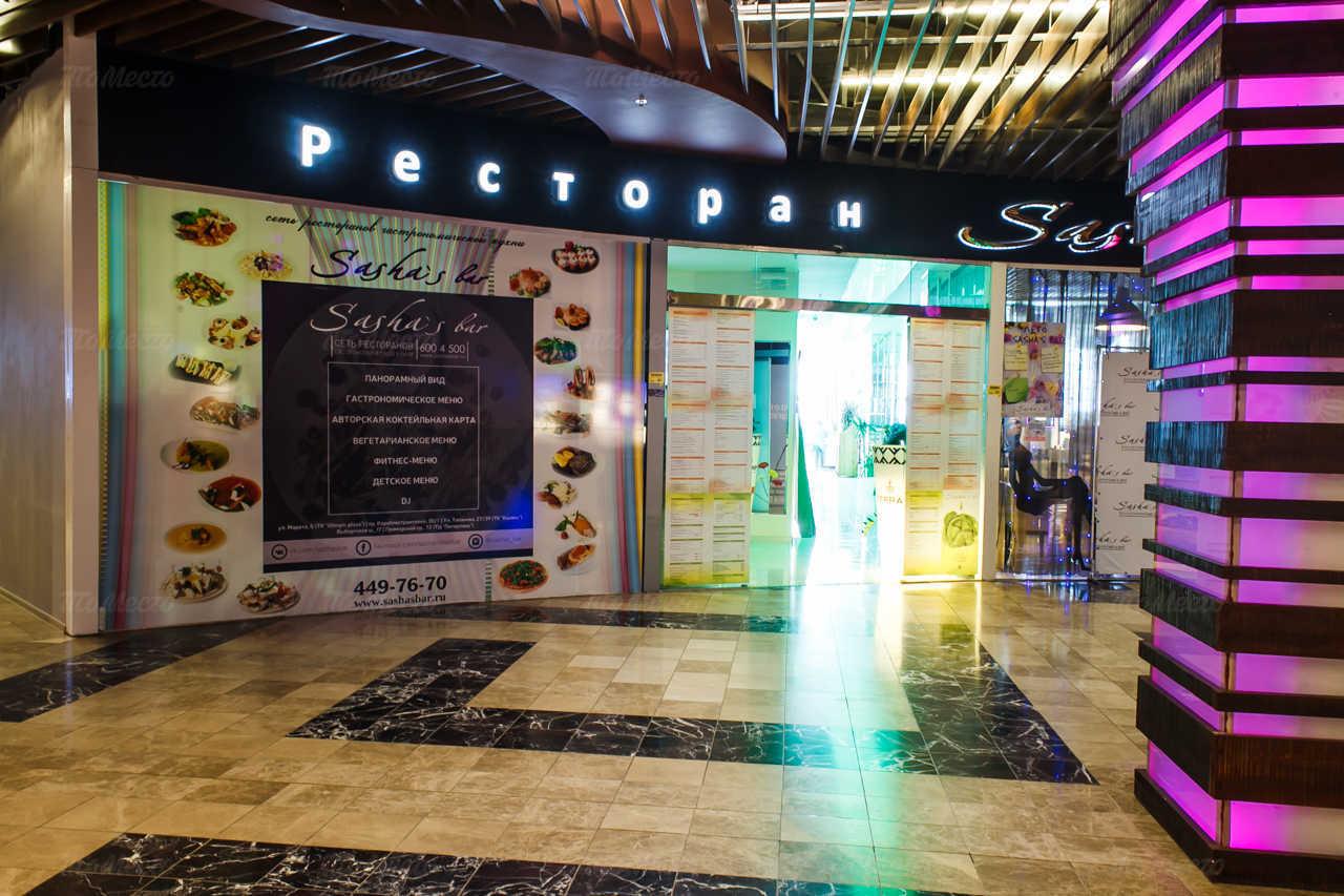 Меню бара, ресторана Sasha's bar на Приморском проспекте