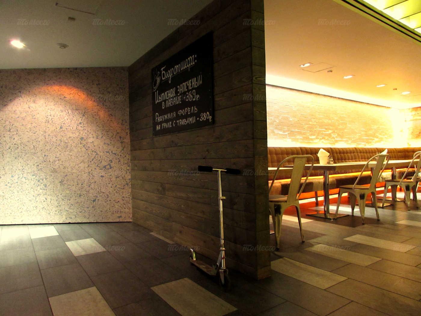 Меню бара, кафе Вилы (бывш. FmCafe) на улице Академика Анохина