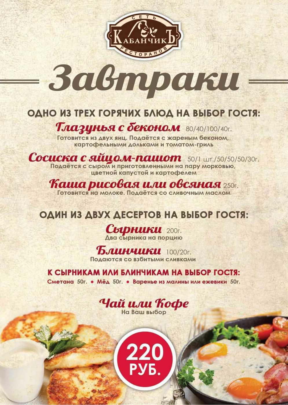 Меню пивного ресторана КабанчикЪ на улице Максима Горького