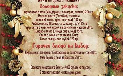 Банкетное меню стейк-хауса Chili Grill House (Чили Гриль Хаус) на Ленинском проспекте фото 2