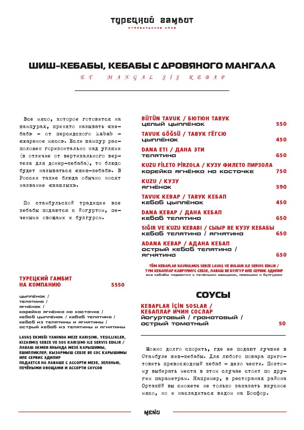 Меню кафе, ресторана Турецкий Гамбит на Кутузовском проспекте