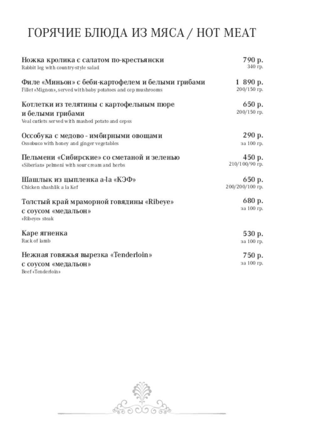 Меню ресторана КЭФ на Московской улице