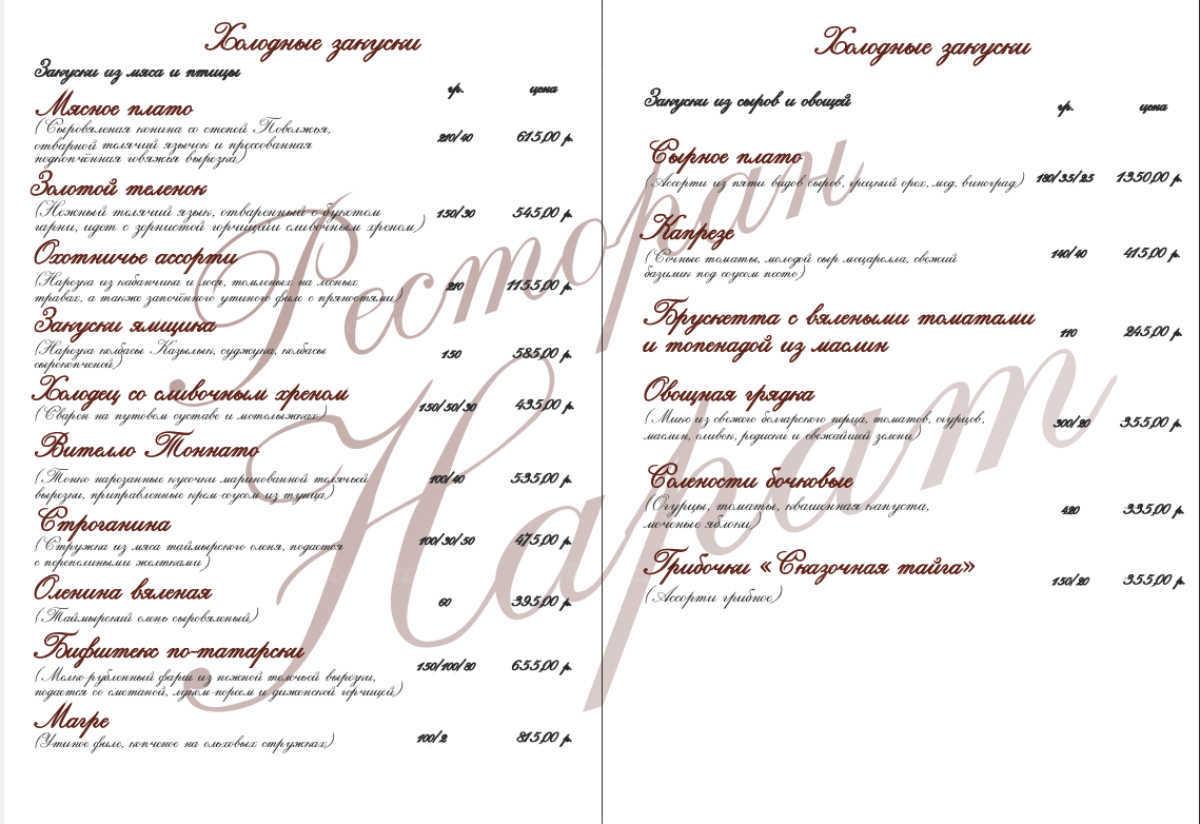 Меню ресторана Нарат на Горьковском шоссе