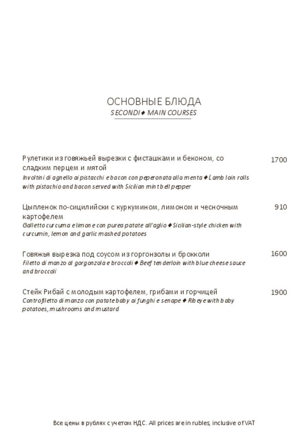 Меню ресторана Imperial Restaurant (Империал) на Невском проспекте